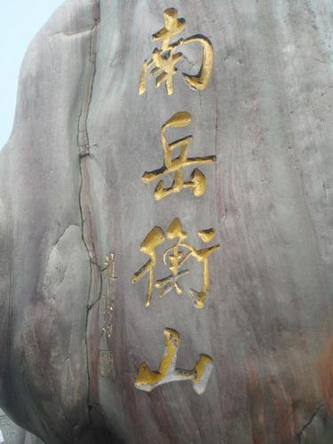南岳衡山游07