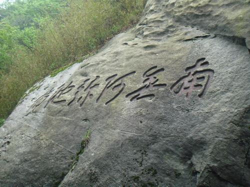 南岳衡山游10